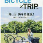 自転車と旅BICYCLE×TRIP 2017 (ブルーガイド・グラフィック) に掲載されました