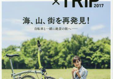 千葉 サイクリング雑誌に掲載されました