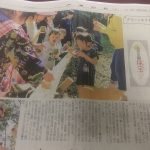 千葉日報(2018)、特集紙面に掲載されました
