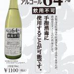 【店頭販売】旭鶴 アルコール販売(手指消毒に)